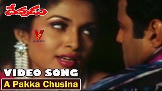 A Pakka Chusina Video Song | Devudu | Balakrishna | Ramya Krishna | Ruchita | V9 Videos
