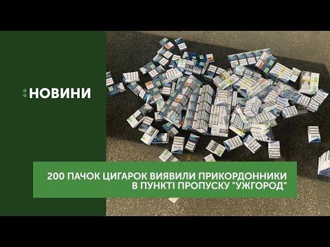 Контрабандні цигарки на понад 6,5 тис. грн. вилучили прикордонники