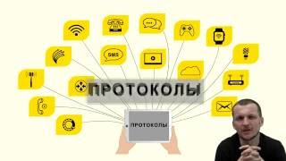 Инфокоммуникационные протоколы / ИТМО