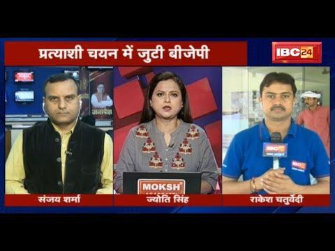 CG Election 2018: BJP प्रत्याशी तय | Amit Shah और CM Raman Singh की Ticket पर हुई चर्चा