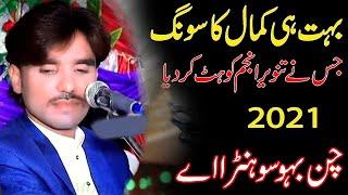 Loag Aey Aadin Chan Boun Sohna Aey   Singer Tanveer Anjum  Latest Punjabi  Saraiki2021