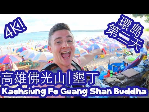高雄的佛光山|墾丁 Kaohsiung Fo Guang Shan Buddha Palace|KenTing (環島第二天)(4K) - Life in Taiwan #60