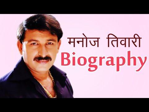 Monoj Tiwari Biography In Bhojpuri | मनोज तिवारी