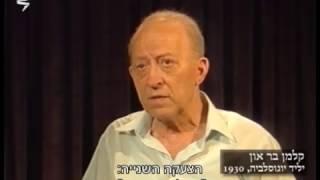 סיפורו של קלמן בר און בשואה