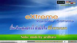Extreme karaoke:รักต้องเปิด [แน่นอก]