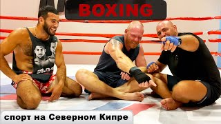 Спорт на Северном Кипре | Boxing