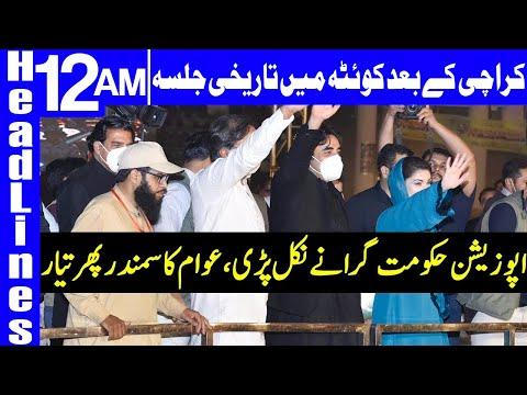 After Karachi - PDM Power Show Headed For Quetta
