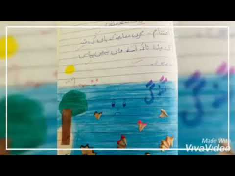 Urdu Creative Writing by Class 6 and 7 - The Knowledge City School