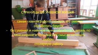 Презентация столярной мастерской