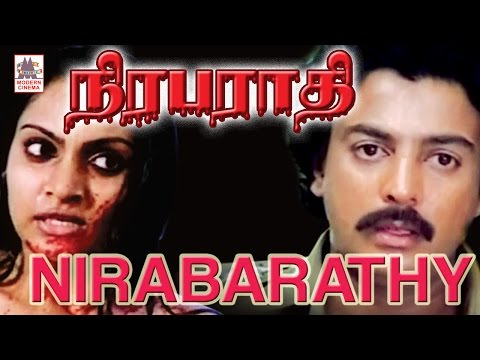 Nirabarathi Tamil Full Movie | Mohan | Madhavi | நிரபராதி