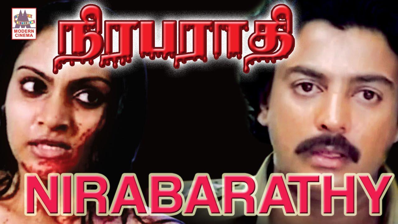 Mani Neram Tamil Movie