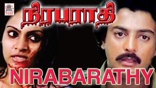 Nirabarathi Tamil Full Movie | Mohan | Madhavi | நிரபராதி