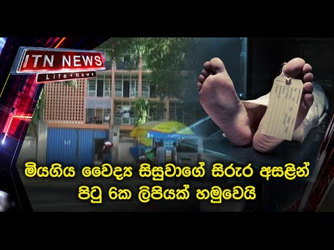 Six page letter discovered by the Body of a Colombo medical faculty student
