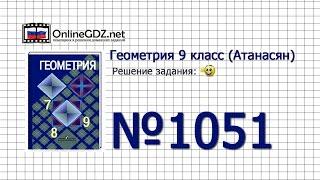 Задание № 1051 — Геометрия 9 класс (Атанасян)