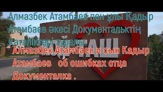 Алмазбек Атамбаев и сын Кадыр Атамбаев   об ошибках отца Документалка