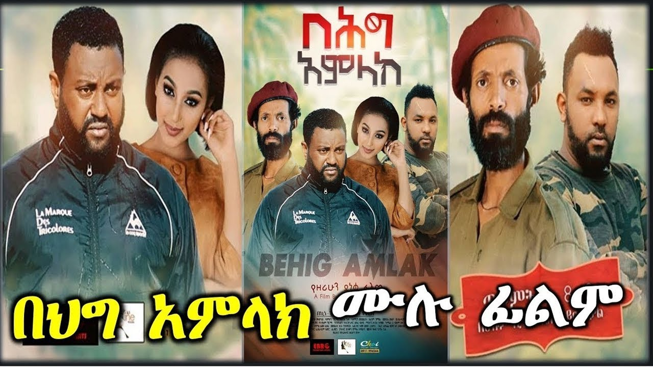 በሕግ አምላክ - Ethiopian Movie Behig Amlak 2019 - በህግ አምላክ ሙሉ ፊልም - Ethiopian Film 2019 -Behig Amelak