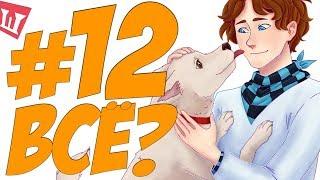 Lp. Шесть Похождений #12 КОНЕЦ СЮЖЕТА?
