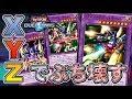 【遊戯王デュエルリンクス】XYZ-ドラゴン・キャノンで相手に何もさせない!強い、強いぞおぉデッキ紹介!!エレクトロリック・オーバーロード収録【Yu-Gi-Oh! Duel Links】