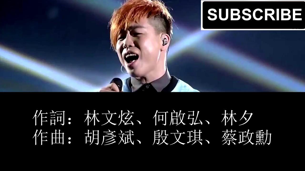 男人ktv_胡彥斌 歌詞版 - YouTube