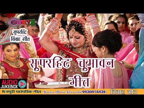 चुमाबाहु हे Lalna Dhire Dhire .सारदा सिन्हा के सुपरहिट गाने   Bhojpuri Vivah Geet new   Sudha Kumari