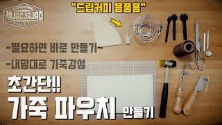 캠핑 가죽 파우치 만들기 DIY ㅣ 감성캠핑 내맘대로 …