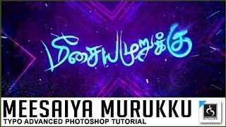 Meesaiya Murukku Photoshop Tutorial | HipHop Tamizha,Vivek| MutualGrid