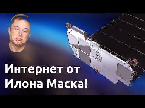 Интернет от Илона Маска ИЗМЕНИТ МИР НАВСЕГДА!!! Зачем SpaceX делает Starlink?