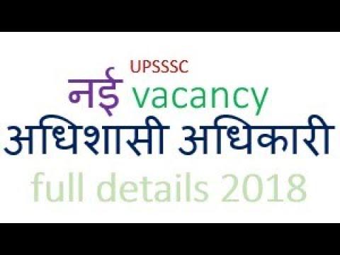 upsssc executive officer latest news 2018