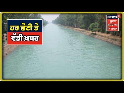 ਅੱਜ ਦੀ ਹਰ ਛੋਟੀ ਤੇ ਵੱਡੀ ਖ਼ਬਰ   Top Headlines   Punjab Latest News   News 18 Live