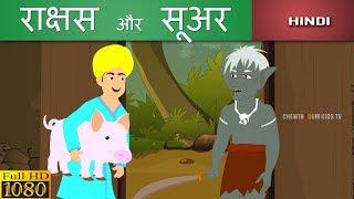 राक्षस और सूअर | Hindi Stories For Kids | Moral Story | Kahaniya