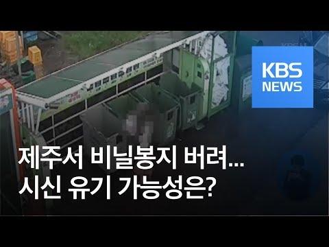 고유정, 제주서 비닐봉지 4차례 버려…시신 유기 가능성은? / KBS뉴스(News)
