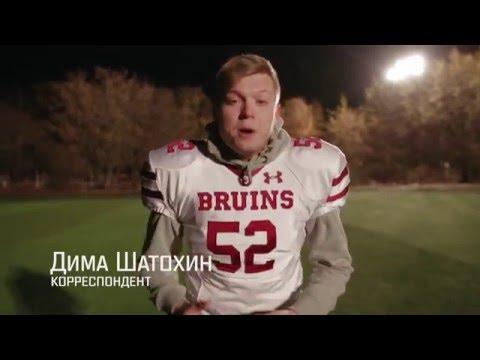 #5. Американский футбол - Дима Шатохин. Матч Тв