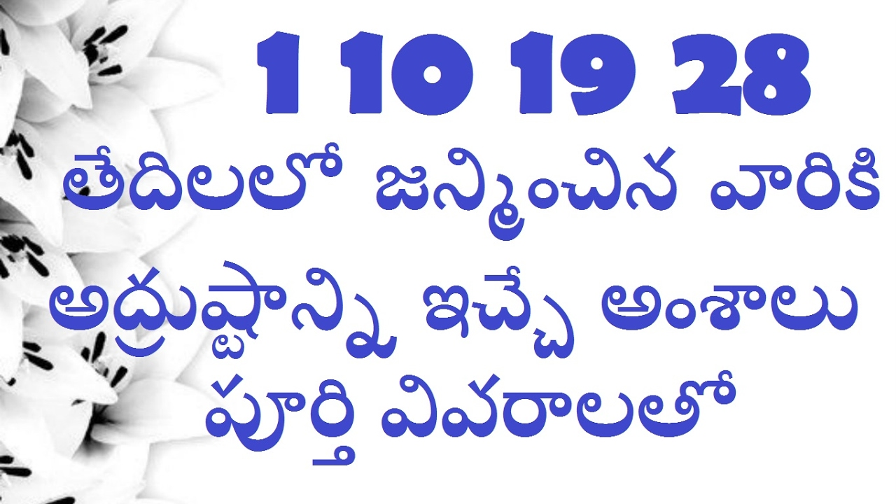 Unknown facts date of birth 1 10 19 28 lucky color dresses in telugu/Telugu  info Media