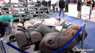 Массажные кресла Inada на CES 21014(Массажные кресла Inada - самые роскошные и изысканные массажные раскладные кресла на рынке. В этом смогли..., 2014-01-18T16:32:21.000Z)