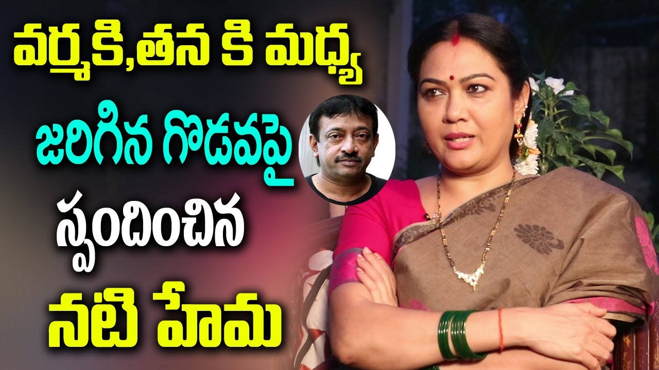 Actress Hema Gives Calrity On Her Clashes With Ram Gopal Varma | Hema Interview | Friday Poster