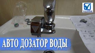 Автоматический дозатор воды насадка на водопроводный кран с сенсором обзор