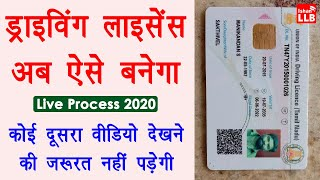 How to Apply for Driving License Online - driving licence online apply kaise kare | Full Guide Hindi