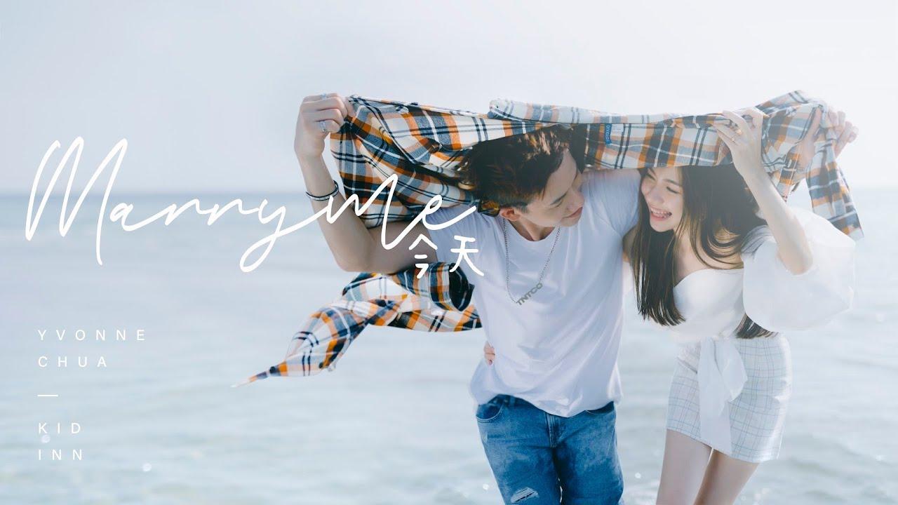 【MARRY ME今天】Yvonne & Kid Inn 合唱單曲MV   Official Music Video  【最佳求婚情歌!】