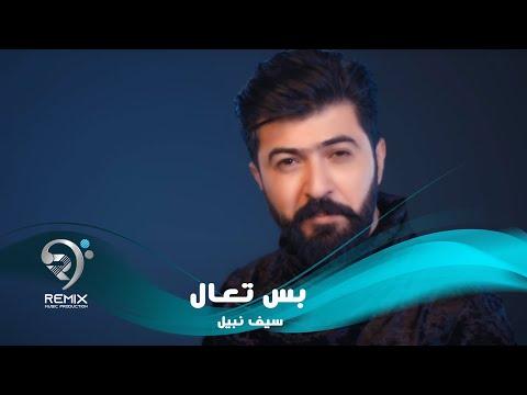 سيف نبيل - بس تعال ( فيديو كليب حصري ) 2019
