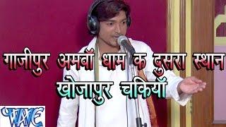 Gazipur Amawa Dham Ke Dusra Asthan Khojapur Chakiya | Mangal Madhukar | Bhojpuri Birha 2016