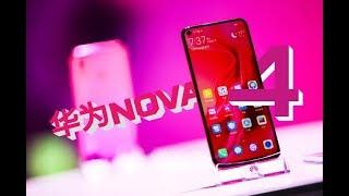 华为nova4:打孔屏设计易烊千玺代言3099元起   凰家现场
