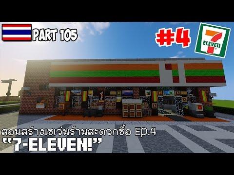 "Minecraft : สอนสร้างเซเว่นร้านสะดวกซื้อ ""7-Eleven!"" EP.4"