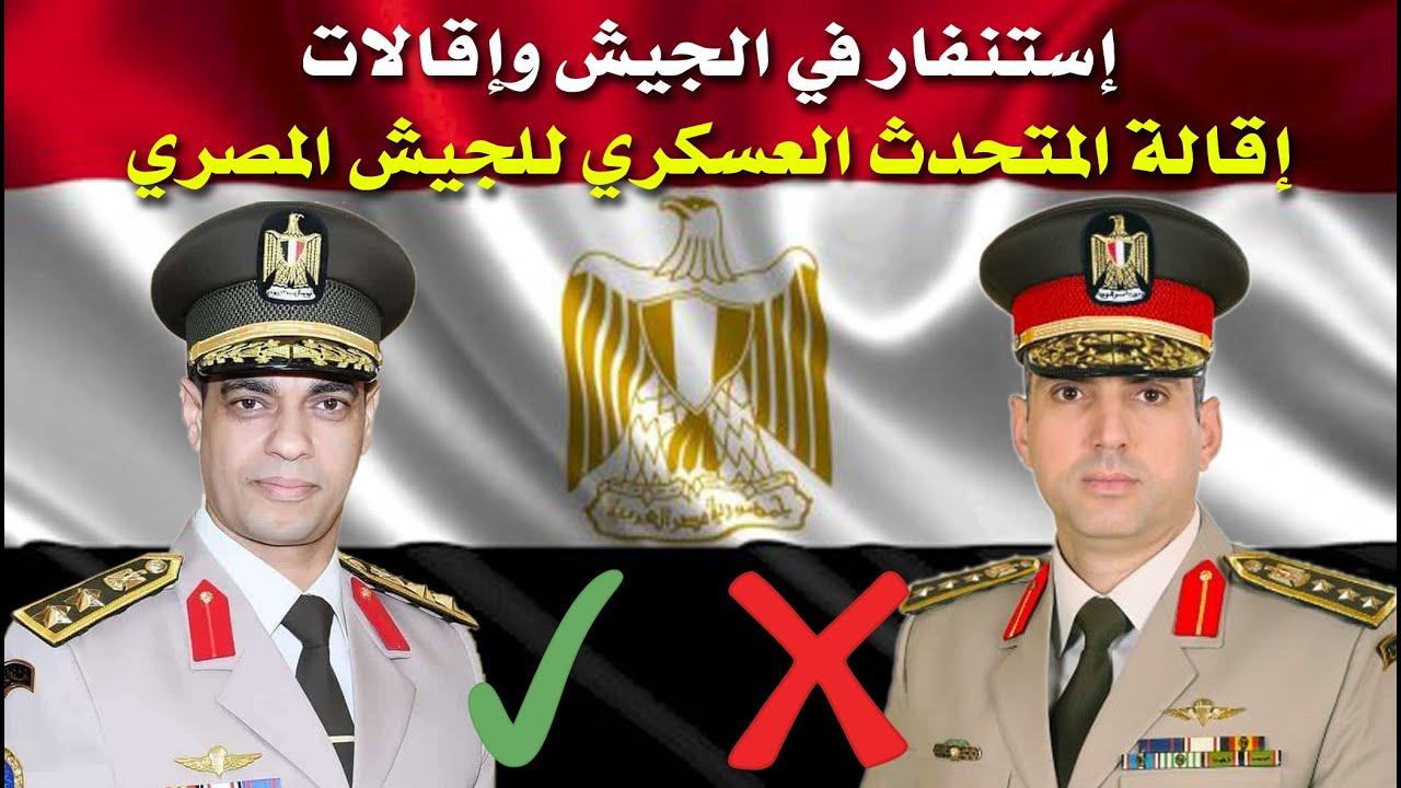 ماذا يحدث في الجيش المصري مع إقالة المتحدث العسكري له وتعيين أخر