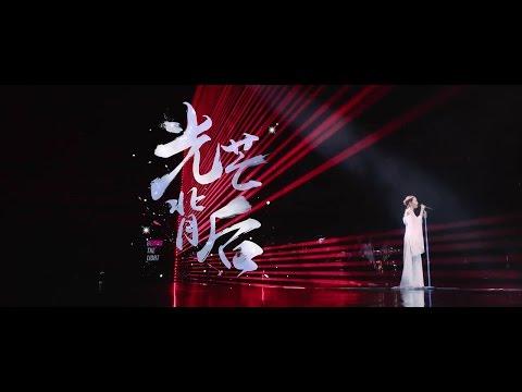 【光芒背后】張靚穎2015巡演紀錄片(完整版)