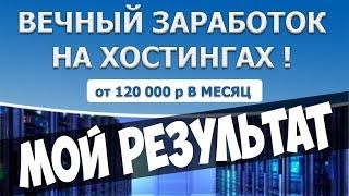 Вечный заработок на хостингах Отзывы  - Как рубануть 120000 рублей за месяц