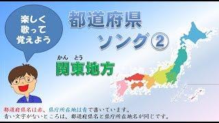 小学4年で47都道府県を学習します。 歌いながら、都道府県名と県庁所...