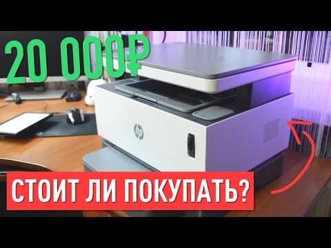 ПРИНТЕР БЕЗ КАРТРИДЖА - HP Neverstop 1200w МФУ. Стоит ли покупать? Честное мнение спустя 2 недели?