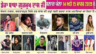 Salana Mela Dera Baba Gurmukh Dass Ji At Chandan Nagar (Kartarpur) thumbnail