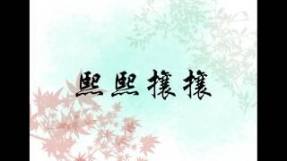 the Beautiful World 作词:时雨泽 惠一 作曲:酒井良 原唱:前田爱 远...