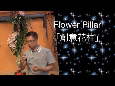 Arrangiamento del fiore, Gordon Lee Disegno floreale, Fiore della Chiesa, Arte floreale R11 B31